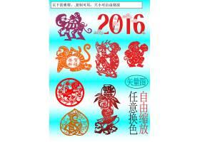 2016猴年剪纸风小报