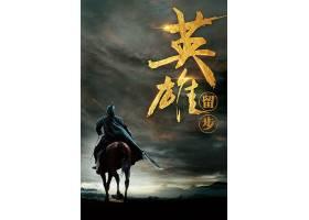 创意中国风招聘海报背景模板