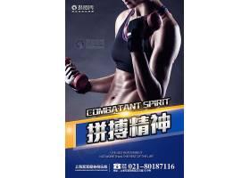 运动健身时尚海报