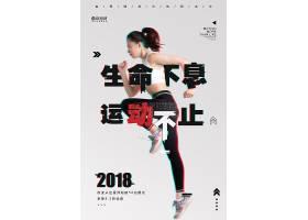 2018健身宣传海报