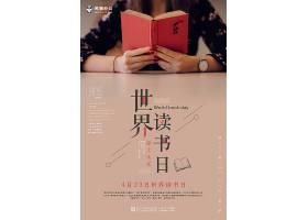 创意读书女孩世界读书日简约风海报