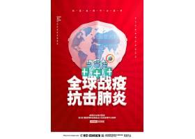 红色简约全球战疫抗击肺炎宣传海报设计抗击肺炎手抄报图片