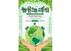 绿色创意世界地球日海报