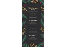 创意圣诞英文菜单设计