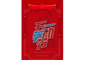 红色五一劳动节背景模板图片
