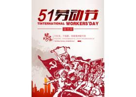 工农民风红色背景五一劳动节模板图片