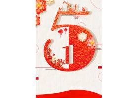创意红色51劳动节模板