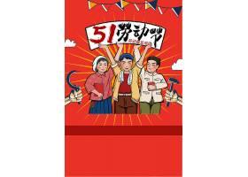 红色大气五一劳动节背景模板图片