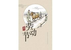 创意手绘古代劳动节背景模板图片