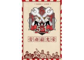 创意卡通五一劳动节最光荣背景模板图片