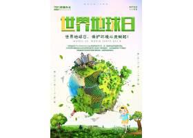 卡通世界地球日海报设计图片