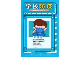 校园预防新型冠状病毒知识宣传海报图片