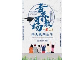 简约扁平卡通创意小清新蓝色同学毕业季青春不散场海报