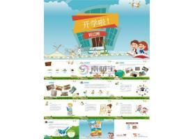 可爱儿童卡通风格小学幼儿园开学ppt模板