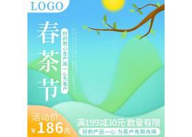 淘宝春茶节新茶上新海报