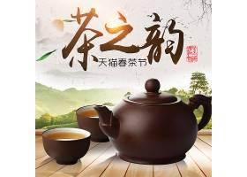 茶壶茶杯背景茶之韵天猫春茶节海报素材