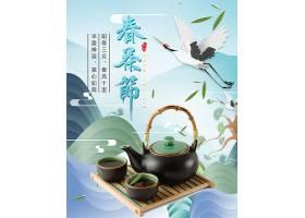 2020年春茶节海报banner模板