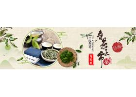 2020年春茶上市电商海报banner模板