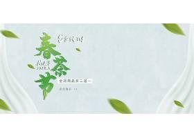 2020年春茶买一送一上新电商海报banner模板