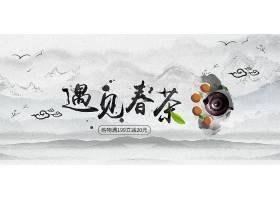 水墨风背景春茶上市海报