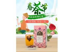 精品玫瑰红茶上新海报