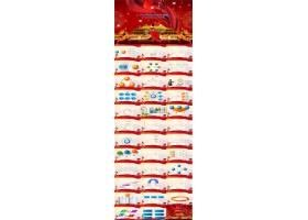 红色喜庆节日ppt模板设计
