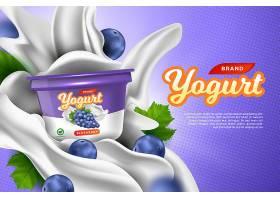 美味蓝莓酸奶图片