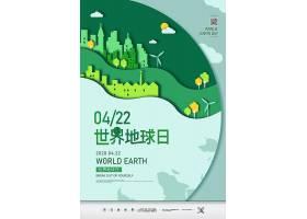 创意剪纸风世界地球日保护环境海报