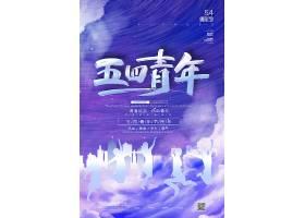大气创意五四青年节宣传海报