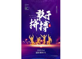 大气炫彩五四青年节宣传海报