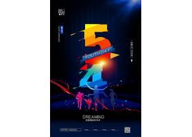 简约炫彩五四青年节青春活力宣传海报