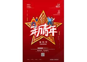简约红色五四青年节宣传海报