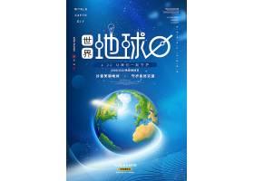 简约蓝色世界地球日公益环保海报