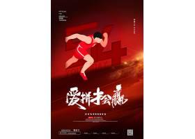 红色大气五四青年节爱拼才会赢宣传海报