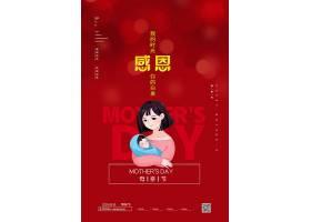 红色简洁感恩母亲节节日海报