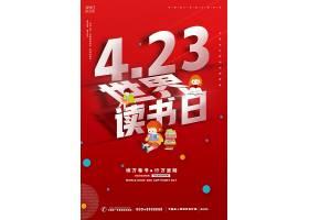 红色简约4.23世界读书日公益宣传海报