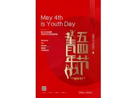 红色简约无奋斗不青春五四青年节宣传海报