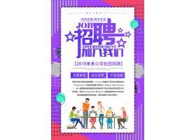 校园招聘企业招聘紫色时尚海报