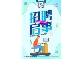 清新时尚招聘启事宣传海报图片