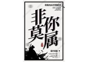 简约大气中国风招聘非你莫属宣传海报图片