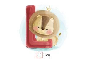英文字母狮子