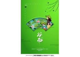 绿色简约二十四节气谷雨宣传海报