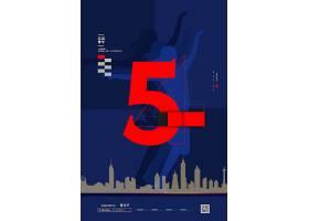 蓝色创意五四青年节宣传海报