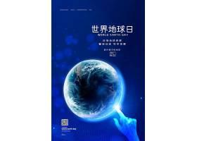 蓝色创意简约世界地球日海报