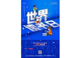 蓝色简约世界读书日卡通宣传海报