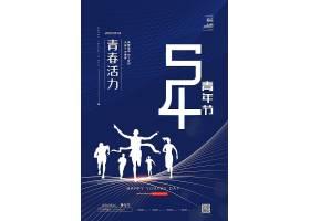 蓝色简约五四青年节青春活力宣传海报