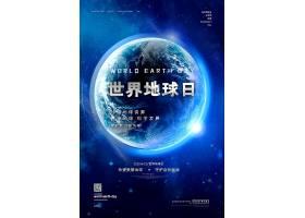 蓝色简约酷炫世界地球日创意宣传海报