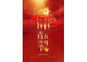 红色天安门五四青年节海报