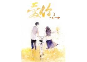 手绘男女推单车散步浪漫结婚季背景图片