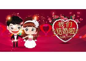结婚季卡通背景模板